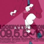 【個展】ルッキン展DM 2009