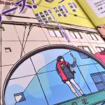ミステリーズ!vol.69 東京創元社 BD=Wonder Workz。