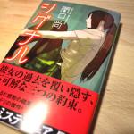 シグナル(幻冬舎文庫・関口尚 著)