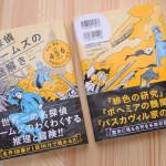 すぐ読める!名探偵ホームズの謎解き 小学4・5・6年生向け(宝島社) BD=PANKEY