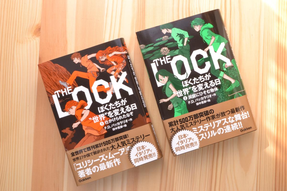 "THE LOCK ぼくたちが""世界""を変える日(P・D・バッカラリオ 著・学研)1,2巻 BD=鈴木成一デザイン室"