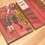 ミステリーズ!vol.74 東京創元社 BD=Wonder Workz。