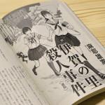 伊賀の里殺人事件 前編(麻耶雄嵩 著・小説野性時代:角川書店)