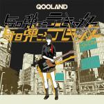 QOOLAND「毎日弾こうテレキャスターagain」TSUTAYAレンタル限定版