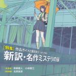 ミステリーズ!vol.71 東京創元社 BD=Wonder Workz。
