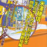 ミステリーズ!vol.72 東京創元社 BD=Wonder Workz。