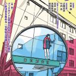 ミステリーズ!vol.70 東京創元社 BD=Wonder Workz。