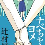 ナベちゃんのヨメ(辻村深月 著・Amazon kindle singles) BD=岩瀬聡